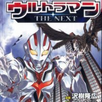 《奥特曼the next(UItraman The Naxt) 》 作者:泽树隆广【mobi】全一卷
